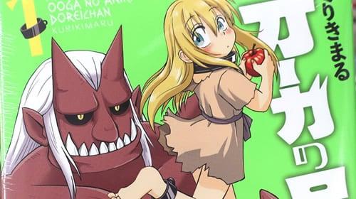オーガの兄貴と奴隷ちゃん1巻 「少女×怪物。非常食として飼っているだけだからな!」