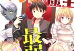 日曜の小説を亀吉いちこがコミカライズ「ダンジョンの魔王は最弱っ!?」1巻
