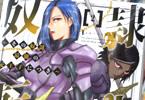 原作:カラユミ&漫画:原口鳳汰の「奴隷転生」2巻