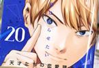 赤坂アカ「かぐや様は告らせたい 〜天才たちの恋愛頭脳戦〜」20巻