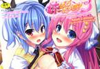原作:MOONSTONE Cherry&漫画:西崎えいむ「妹ぱらだいす!3 〜Adult Edition〜 オフィシャル同人CG集 DVD付き」
