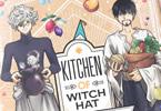 とんがり帽子のアトリエスピンオフ「とんがり帽子のキッチン」1巻
