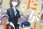 コトヤマ「だがしかし」10巻