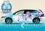 Summer Pockets公式痛車「サマポケ号」