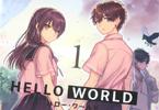コミカライズ「HELLO WORLD」1巻
