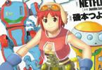 漫画:磯本つよし/原作:NETFLIX「エデン」1巻