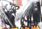 諫山創「進撃の巨人」33巻特装版
