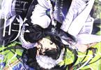 海島千本の短編集漫画「プリズムの咲く庭 海島千本短編集」