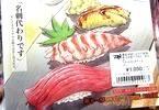 サークルかるふぉるにあろ〜るの寿司同人誌「遺産相続したので高級寿司を食べてみた3」