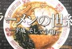 サークル東洋麺報舎「ラーメン四季報第十三号」