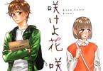モリコロス「咲けよ花咲け!」1巻