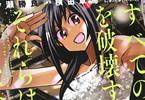 原作:伊瀬勝良&漫画:横田卓馬「すべての人類を破壊する。それらは再生できない。」6巻
