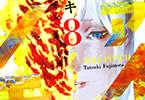 藤本タツキ「ファイアパンチ」8巻