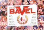 コミックバベル4周年特別号