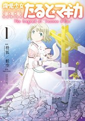 "��ˡ��������ȡ�ޥ��� The Legend of ��Jeanne d' Arc"" (1) (�ޤ󤬥�����KR���ߥå��� �ե���ɥ��꡼��)"
