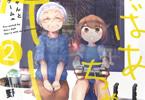 瀬野反人「おばあちゃんとゲーム」2巻