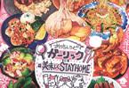 サークルこもれびのーと「おうちレシピ【ガーリック】で美味しくSTAYHOME本」