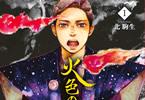 北駒生「火色の文楽」