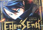 八代ちよ「Eden's End」1巻