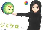 武梨えり「ニジとクロ」1巻