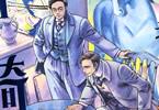 「青騎士」創刊第1号