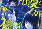 ぬじま「怪異と乙女と神隠し」3巻