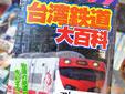台湾鉄道大百科