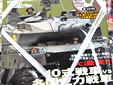自衛隊新戦車パーフェクトガイド 10式戦車