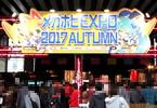 「メガホビEXPO 2017 Autumn」 会場の様子
