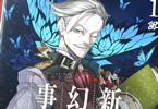 Fate/Grand Order -Epic of Remnant- 亜種特異点I 悪性隔絶魔境 新宿 新宿幻霊事件1巻