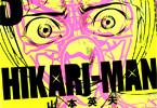 山本英夫「HIKARI-MAN」3巻