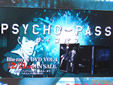PSYCHO-PASS(サイコパス)BD1巻