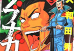 大和田秀樹の漫画「ノブナガ先生」3巻