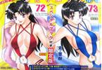 「ふたりエッチ連載20周年記念72巻&73巻限定版」
