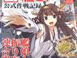 日本海軍 艦これ 公式作戦記録