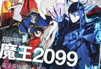 著者:紫大悟、イラスト:クレタ「魔王2099 1.電子荒廃都市・新宿」