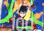 青春ゾンビ活劇「ゾン100 〜ゾンビになるまでにしたい100のこと〜」2巻