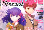 「NewtypeSpecial 劇場版 Fate/stay night[Heaven's Feel] I.presage flower」