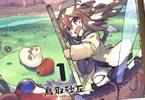 鳥取砂丘「世界は終わっても生きるって楽しい」1巻