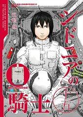 シドニアの騎士(15)限定版<完> (講談社キャラクターズA)