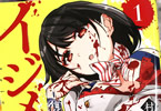 村下玖臓のアイドルグループ漫画「イジメカエシ。−復讐の31(カランドリエ)−」1巻