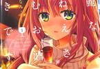 いづみみなみ 「綺麗なおねえさんと呑むお酒は好きですか?」1巻