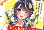 著:七斗七&イラスト:塩かずのこ「VTuberなんだが配信切り忘れたら伝説になってた」2巻