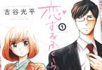 吉谷光平「恋するふくらはぎ」1巻