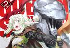 「ゴブリンスレイヤー」BD2巻
