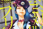 原作:アオイセイ・作画:RAZENのプリズンサバイバル漫画「絶対服従プリズン」1巻