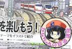 サークルオペレーション・ボックス「鉄道を楽しもう! かなちゃんの鉄道講座」