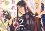 原作:三田誠/TYPE-MOON&漫画 :東冬「ロード・エルメロイII世の事件簿」2巻