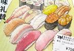 サークルかるふぉるにあろ〜る 「遺産相続したので高級寿司を食べてみた」