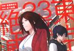 原作:みつお真・作画:北田ゆきと コミックス「東京23区絶滅」1巻